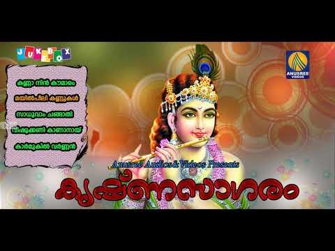 krishna-sagaram-krishna-devotional-songs-hindu-devotional-songs-malayalam-2017