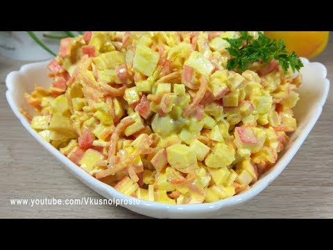 Новый салат из Крабовых палочек. Очень нежный и вкусный / salad with crab sticks