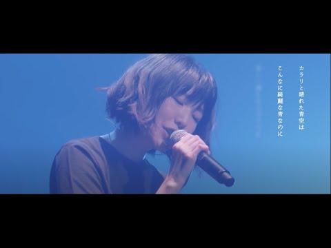 黒木渚「ブルー」LIVE@人見記念講堂 2018.02.24