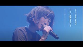 黒木渚「ブルー」LIVE @人見記念講堂 2018.02.24