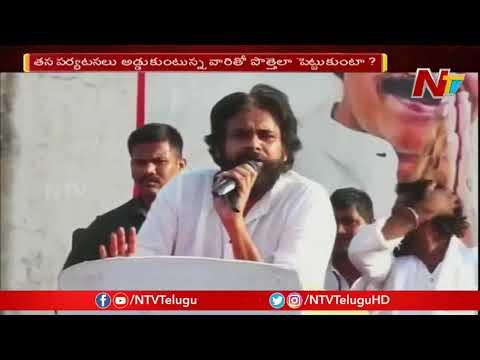 Janasenani Pawan Kalyan Tour Schedule Today || Ap Elections 2019 || NTV