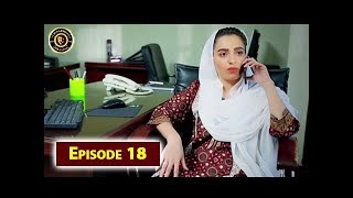 Katto Episode 18 - Top Pakistani Drama