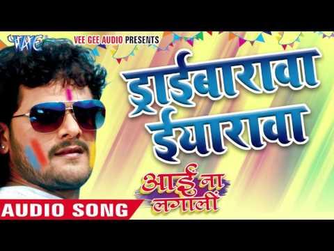 ड्राईबरवा ईयरवा - Aai Na Lagali | Khesari Lal Yadav | Bhojpuri Holi Song 2016