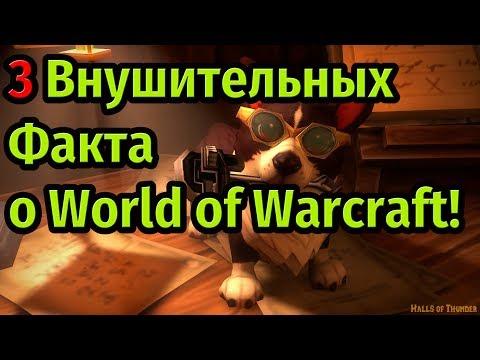 3 Внушительных Факта о World of Warcraft!