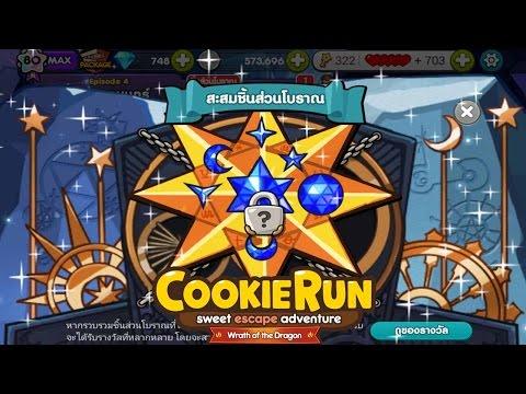 CookieRun【Auto-Run Ep.4】ออโต้รันล่ากล่อง หาคุกกี้แสงจันทร์ Hunting Mystery Box | xBiGx