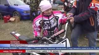 В Симферополе прошел Кубок Крыма по мотокроссу