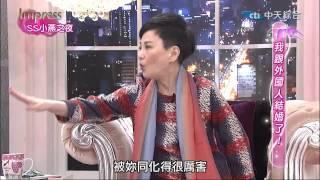 2015.01.23SS小燕之夜完整版 異國婚姻行不行?