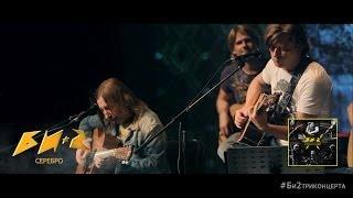 Download Би-2 - Серебро. LIVE. Квартирник (акустика). #Би2триконцерта Mp3 and Videos