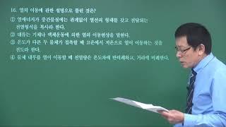 [사이버 에듀앤북] 김순채의 공조냉동기계기능사 기출문제…