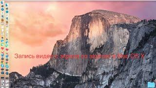 Запись видео с экрана со звуком! в Mac OS X(Запись видео с экрана (со звуком!) в Mac OS X., 2015-06-13T17:38:52.000Z)