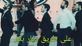 على طريق ديار بكر 🤞🤞-رقص الاخوه الكوشوفالين #الحفره 28