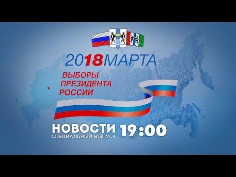 ВЫБОРЫ ПРЕЗИДЕНТА РФ 2018   НОВОСТИ 19-00   18 марта