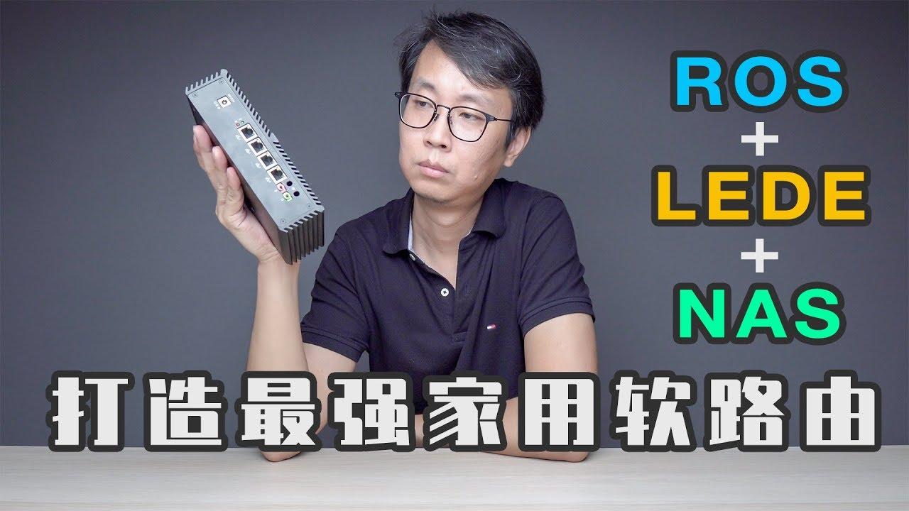 ESXI打造最強科學上網軟路由/LEDE軟路由翻墻全能解決方案/ROS LEDE NAS群暉(esxi/lede/軟路由) - YouTube