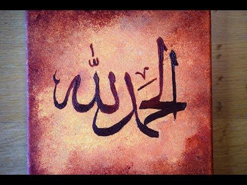 create arabic islamic calligraphy