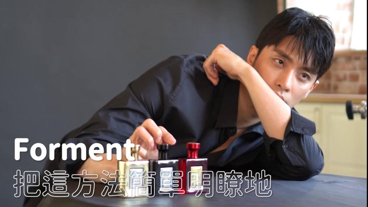 HK Forment 成勛's Perfume Interview!