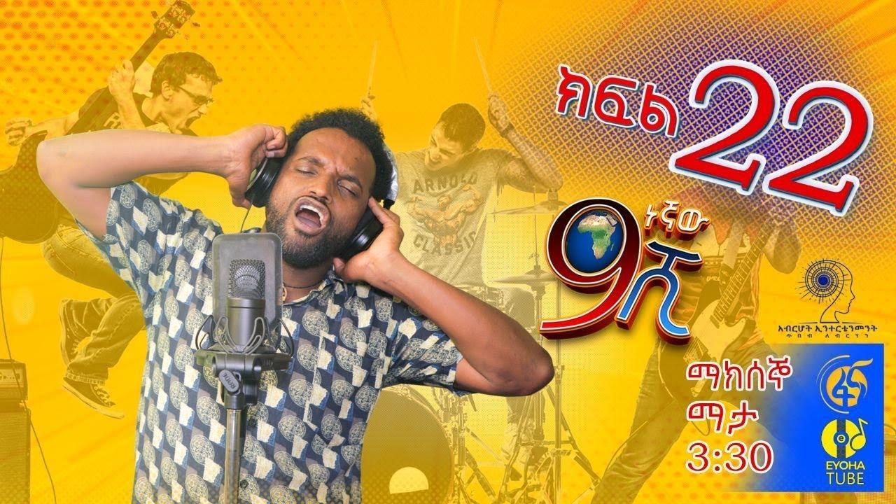 Ethiopia: ዘጠነኛው ሺህ ክፍል 22 - Zetenegnaw Shi sitcom drama Part 22
