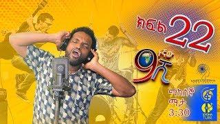 Zetenegnaw Shi sitcom drama Part 22 - (Ethiopia: ዘጠነኛው ሺህ ክፍል 22)