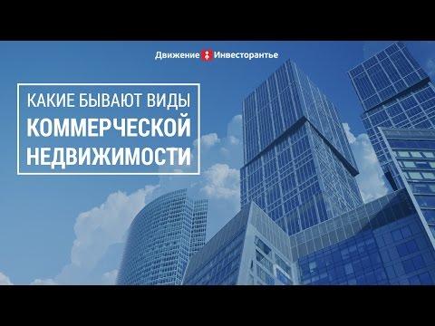 Аренда коммерческой недвижимости в Алматы - коммерческие