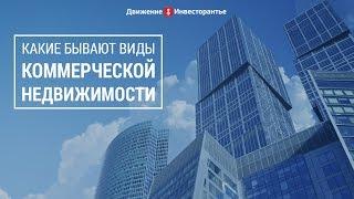 Смотреть видео продажа недвижимости коммерческой