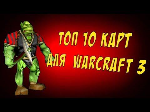 ТОП 10 ЛУЧШИЕ КАРТЫ ДЛЯ WARCRAFT 3 ТОП 100 КАРТ ВАРКРАФТ 3