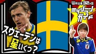 【ロシアW杯】スウェーデン代表を格付け!【出場32カ国ミッシランガイド 23/32】