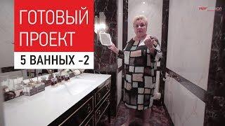 Интерьер квартиры с пятью ванными комнатами. Обзор готового дизайна интерьера квартиры 250м. Часть 2