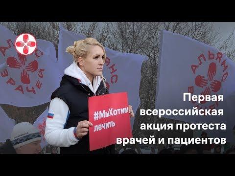 Первая всероссийская акция протеста врачей и пациентов