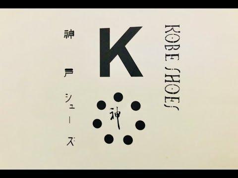 2019年2月20日GOOD DAYS KOBE神戸シューズ プレミアムライン/楽天技術研究所サマーインターン2019