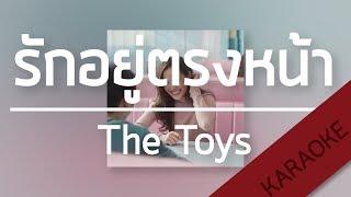 Love Is Now รักอยู่ตรงหน้า - The Toys [Karaoke] | TanPitch