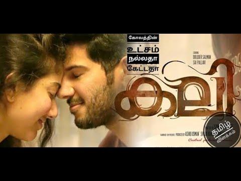 Download kali malayalam tamildubbed   explained in tamil   filmy boy tamil   தமிழ் விளக்கம்