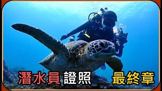 【Ru儒哥】兄妹挑戰潛水員證照最終章,究竟能否順利通過呢!?Challenge the diver's license, can you pass it smoothly!?【Day3】