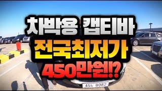 전국최최최저가 쉐보레 캡티바 꽉잡아보자~!! 450만원…