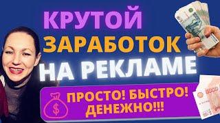 Bin x briz, как заработать деньги в интернете на рекламе,  bin x отзывы, реклама в интернете