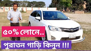 Toyota Axio Fielder Model 2012 Price & Review | Watch Now | Used Car | November 2019 |
