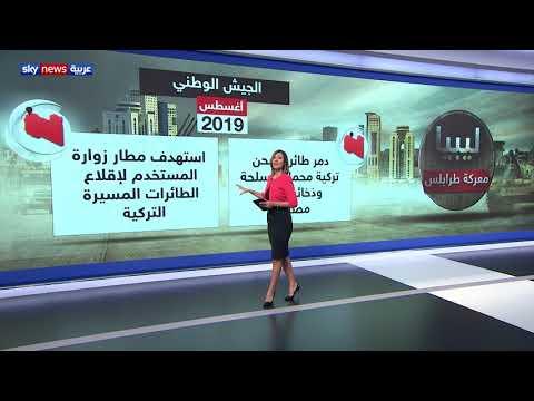 ليبيا.. معركة طرابلس  - نشر قبل 6 ساعة
