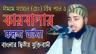 মুফতি মাওলানা জহিরুল ইসলাম ফরিদী, কারবালার করুন ইতিহাস। MRIDHA HD MEDIA
