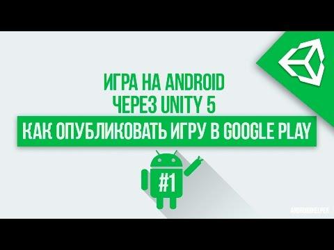 [UNITY 5] Публикация игры в Google Play