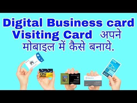 How to Create Digital Business Card in Mobile.   मोबाइल में Morden Design Visiting Card कैसे बनाये.