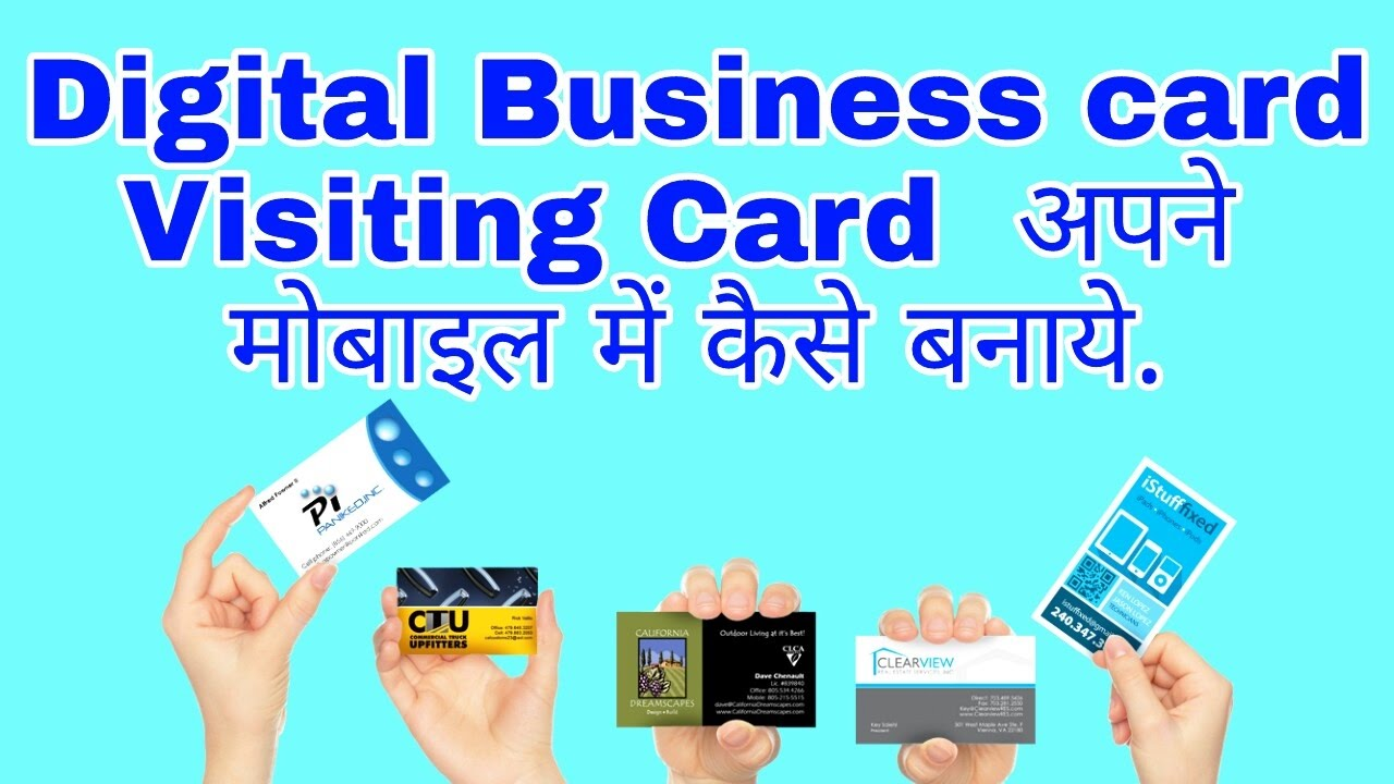 How to Create Digital Business Card in Mobile.  मोबाइल में Morden Design  Visiting Card कैसे बनाये.