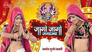 आशा प्रजापत 2018 नवरात्री धमाकेदार सांग    जागो जागो जगदम्बा    Latest Rajasthani Song 2018