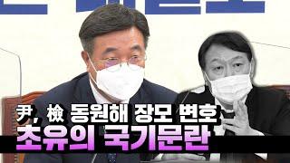 """윤호중 """"윤석열, 檢 동원해 장모 변호…초유의…"""