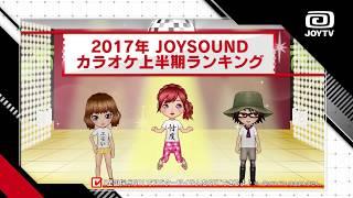 今回のテーマは「2017年JOYSOUNDカラオケ上半期ランキング」 1位:「恋...