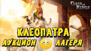 КЛЕОПАТРА - НОВЫЙ ГЕРОЙ! ПЕЧАЛЬНЫЕ НОВОСТИ: АУКЦИОН, ЛАГЕРЯ! #ClashOfKings #COKExclusive