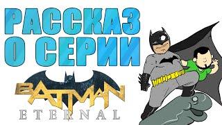Рассказ о серии Batman Eternal