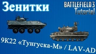 BF3 Tutorial - Зенитки Тунгуска / LAV-AD