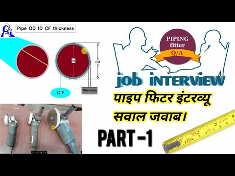 pipe fitter interview questions and answersi (part1) piping fitter interview (Hindi)