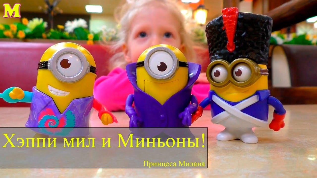 Игрушки миньоны из хеппи мил | Toys minions of the Happy Meal