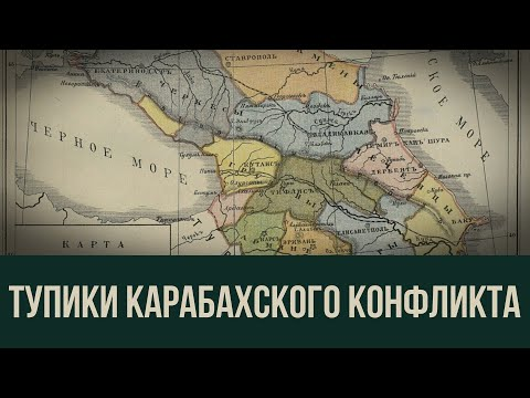 Исторически Нагорный Карабах принадлежал им