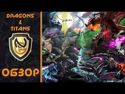 видео: Обзор [dragons & titans] от nyangames