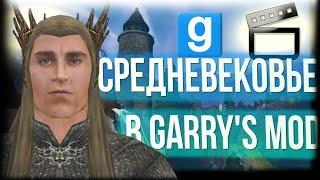 Средневековье в Garry's Mod! Братство Стали vs Чёрная Империя! (Fantasy-Film)